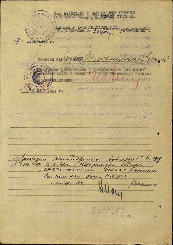 Захаренков (Захаренко) Федор Корнеевич, 08.03.1941 г., Белосток 00001612