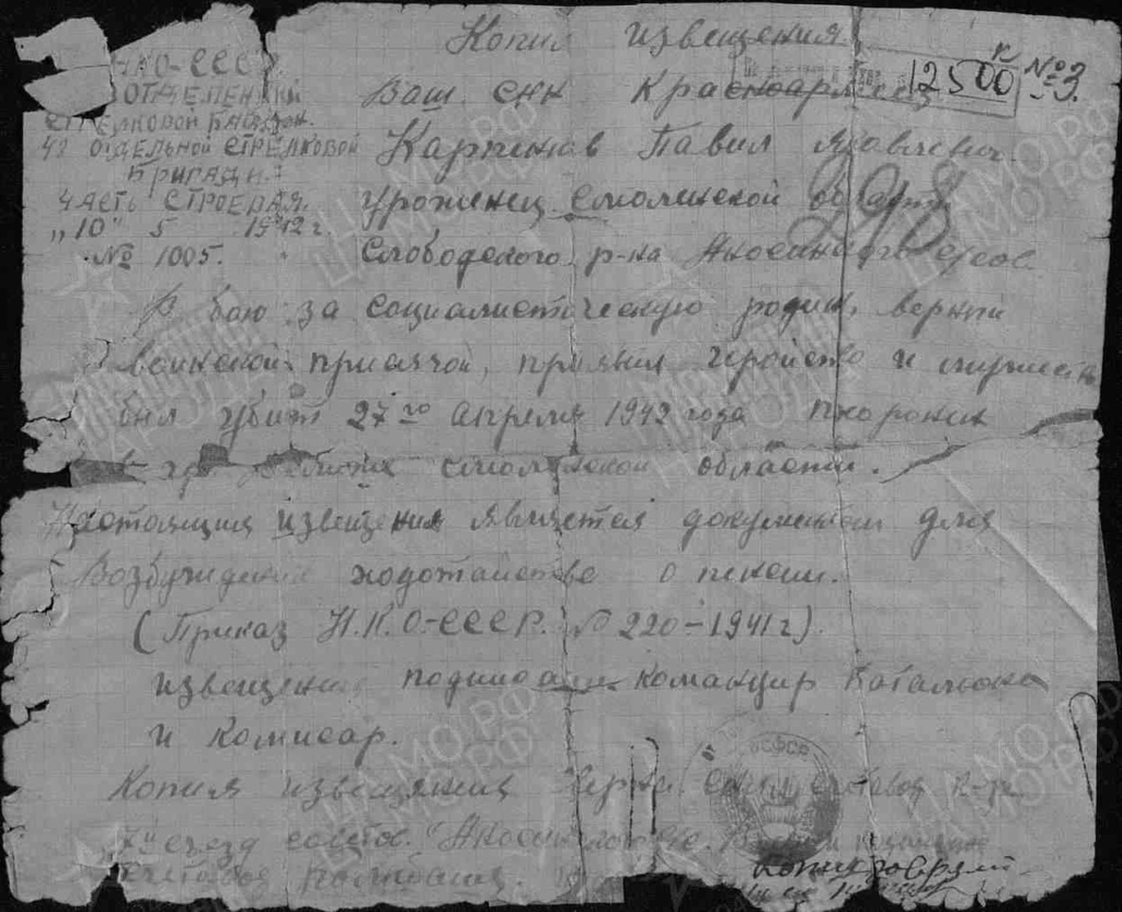 Карпенков Павел Яковлевич 510