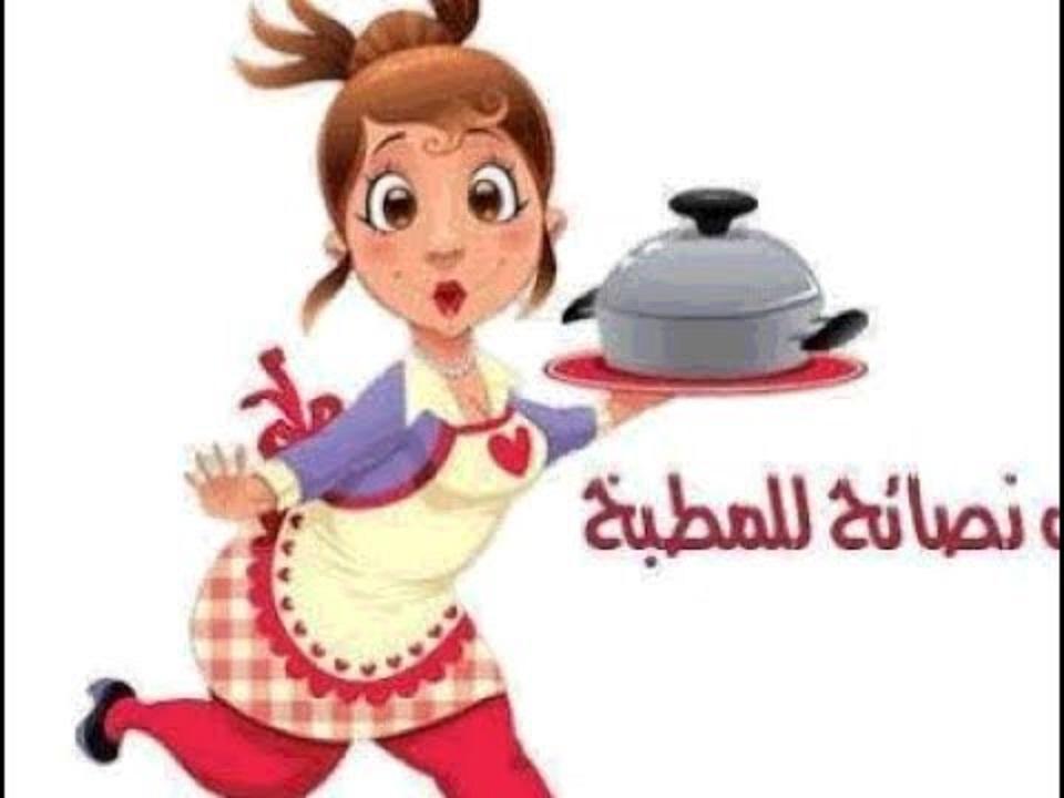 نصائح مطبخية لكل ست بيت لهلوبة Hqdefa11