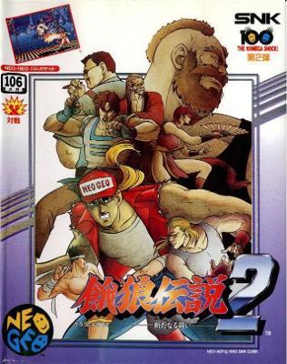 Quels sont les jeux Neo Geo que vous rêviez d'acquérir à l'époque et que vous avez finalement acquis ou pas? - Page 2 Fatal_10