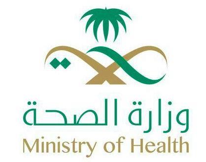 وزارة الصحة تعلن 600 وظيفة تقنية وهندسية للجنسين في كافة المناطق Aaa_bm10