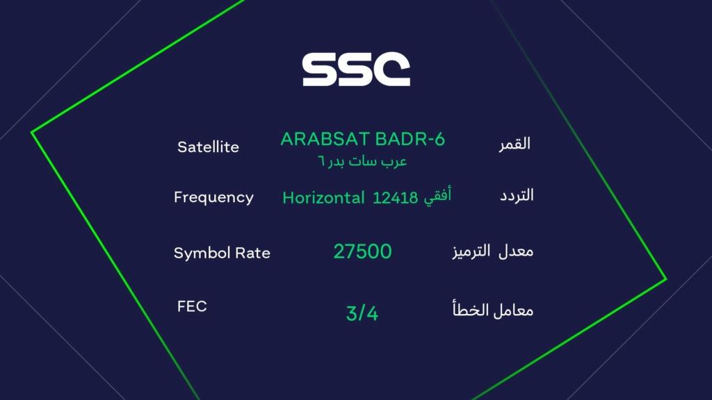 تردد قنوات SSC الناقلة للدوري السعودي Ssc10