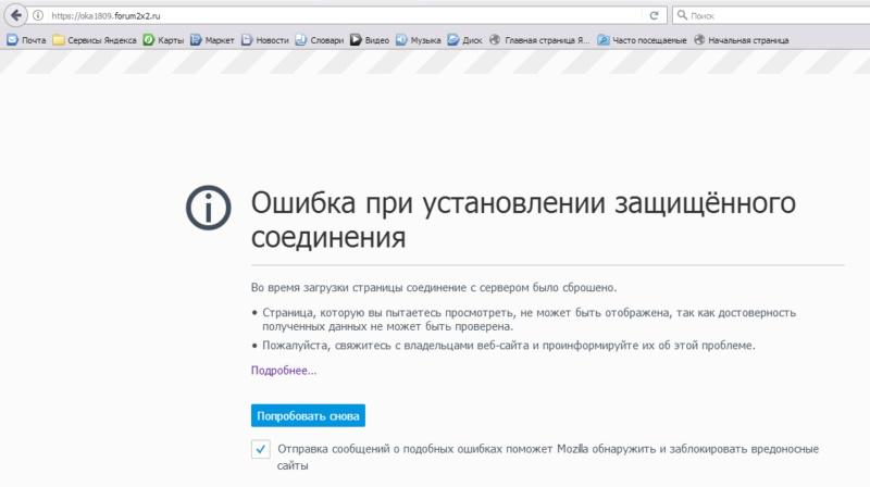 [Общая проблема] Нет доступа к форуму - блокировка РКН Errorf10