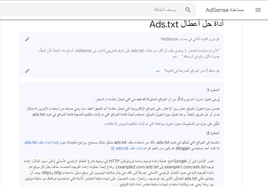 إقتراح بإضافة خاصية إضافة كود لملف ads.txt Screen11