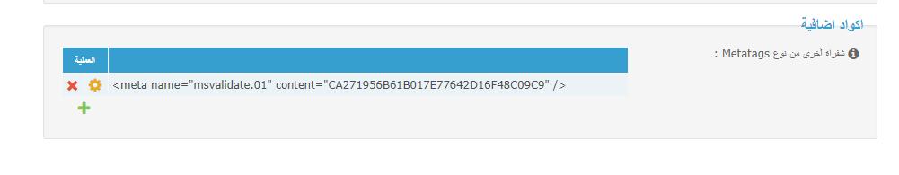 إقتراح بإضافة خاصية إضافة كود لملف ads.txt Screen12