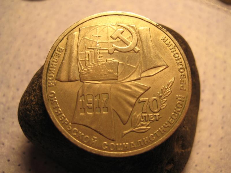 URSS, 1 rublo, 1987 Img_0510
