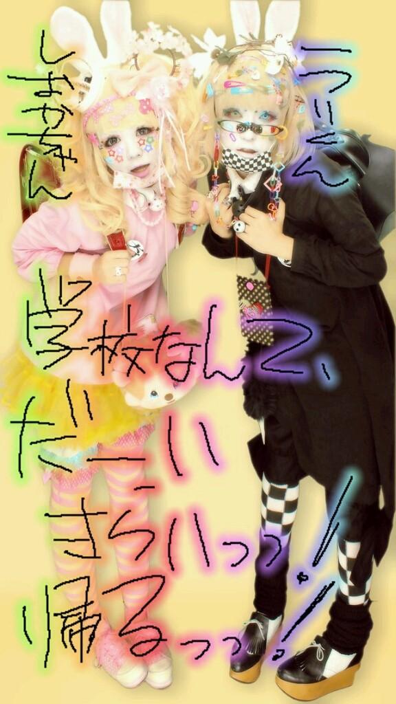 [Mouvement] Shironuri Kei - Page 2 Tumblr10