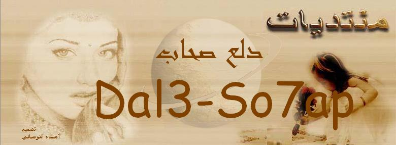 dal3-so7ap