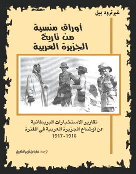 كتاب اوراق منسية(مس بيل)ح1 O1ouuo10