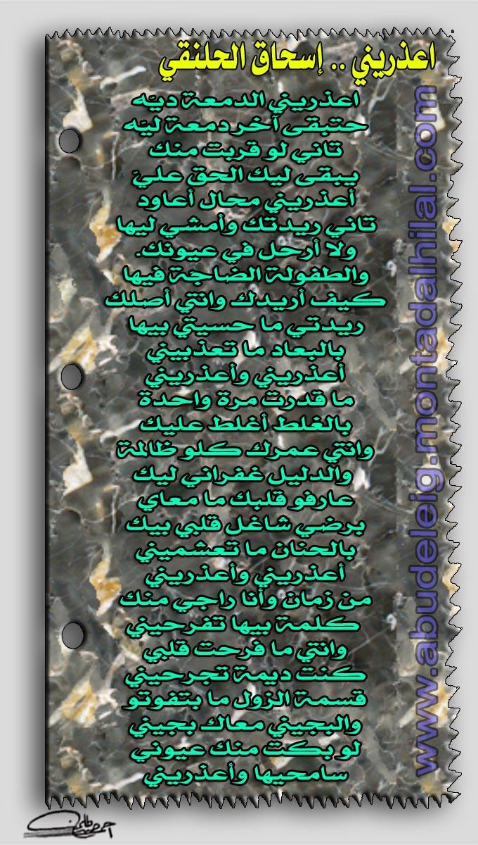 مكتبة الشاعر إسحاق الحلنقي Alhala12