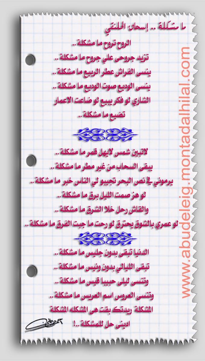 مكتبة الشاعر إسحاق الحلنقي Alhala13