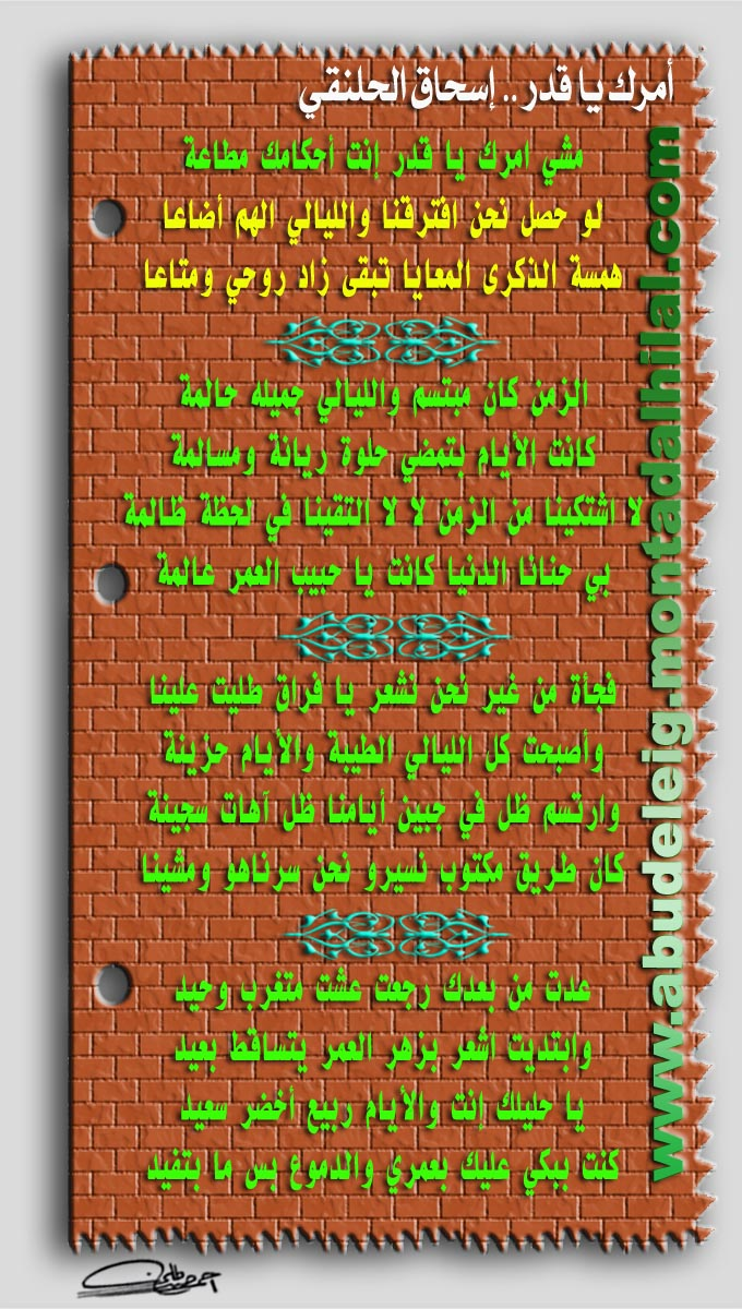 مكتبة الشاعر إسحاق الحلنقي Alhala14