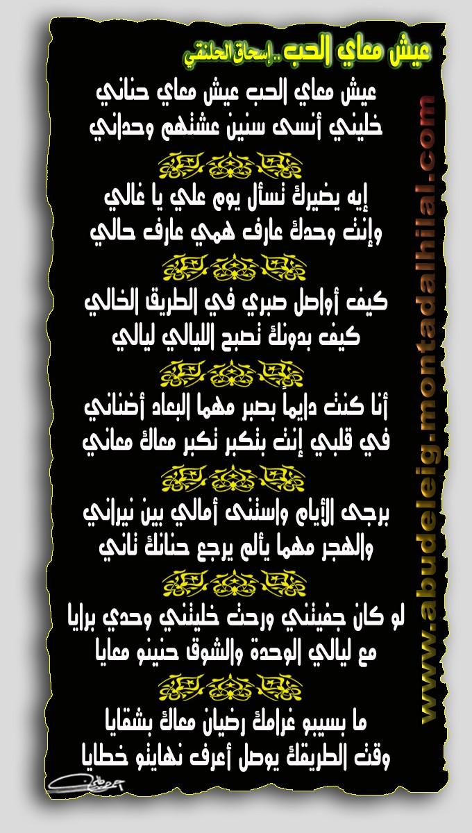 مكتبة الشاعر إسحاق الحلنقي Alhala19