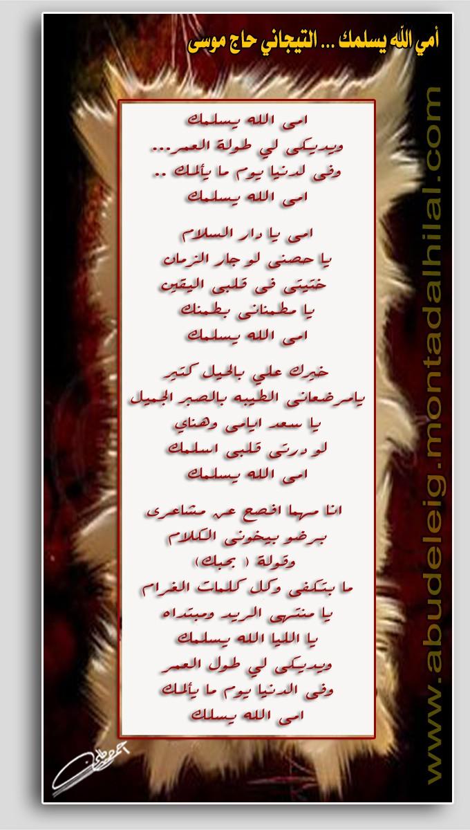 مكتبة الشاعر التيجاني حاج موسى Altija10