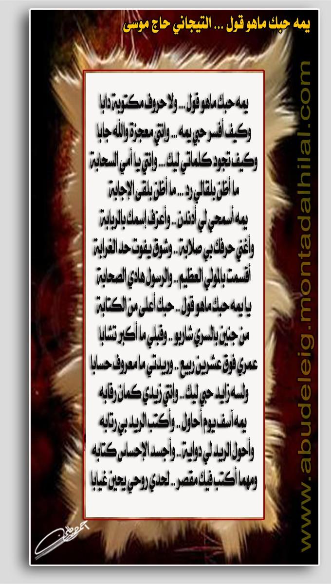 مكتبة الشاعر التيجاني حاج موسى Altija12