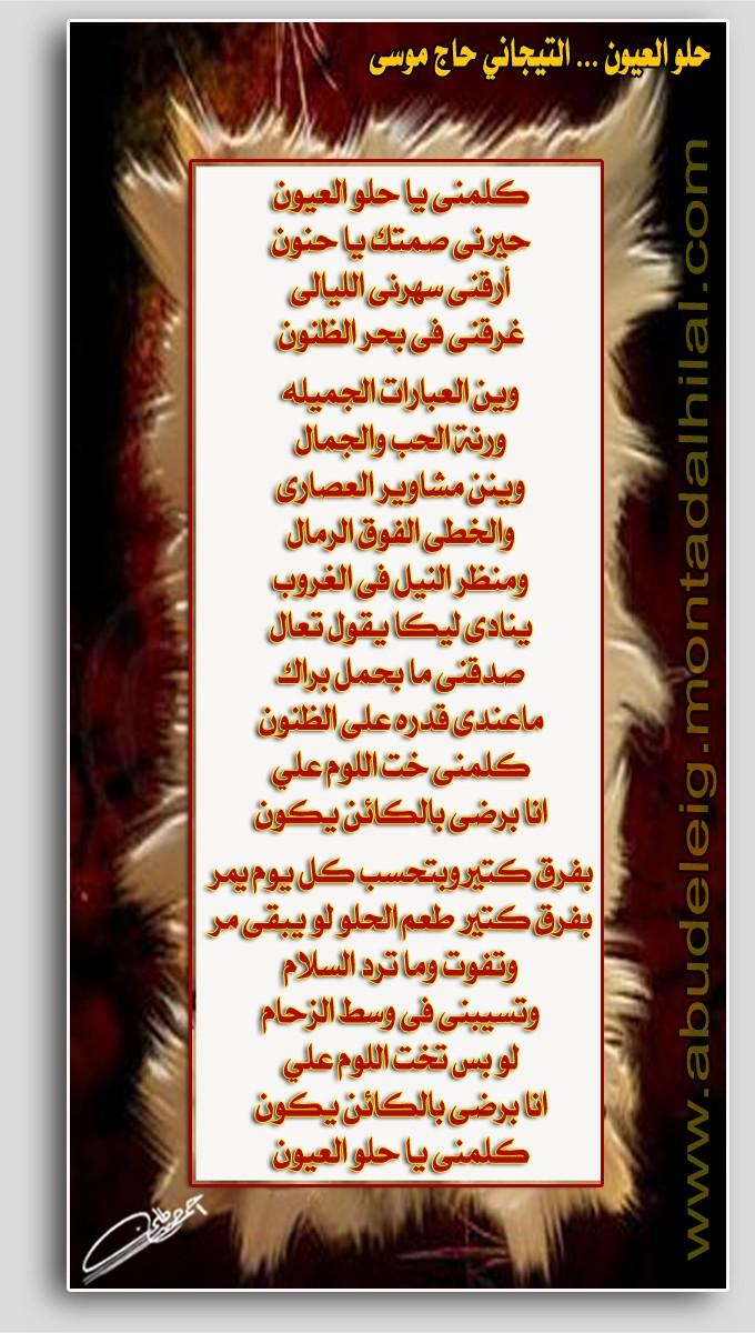 مكتبة الشاعر التيجاني حاج موسى Altija14