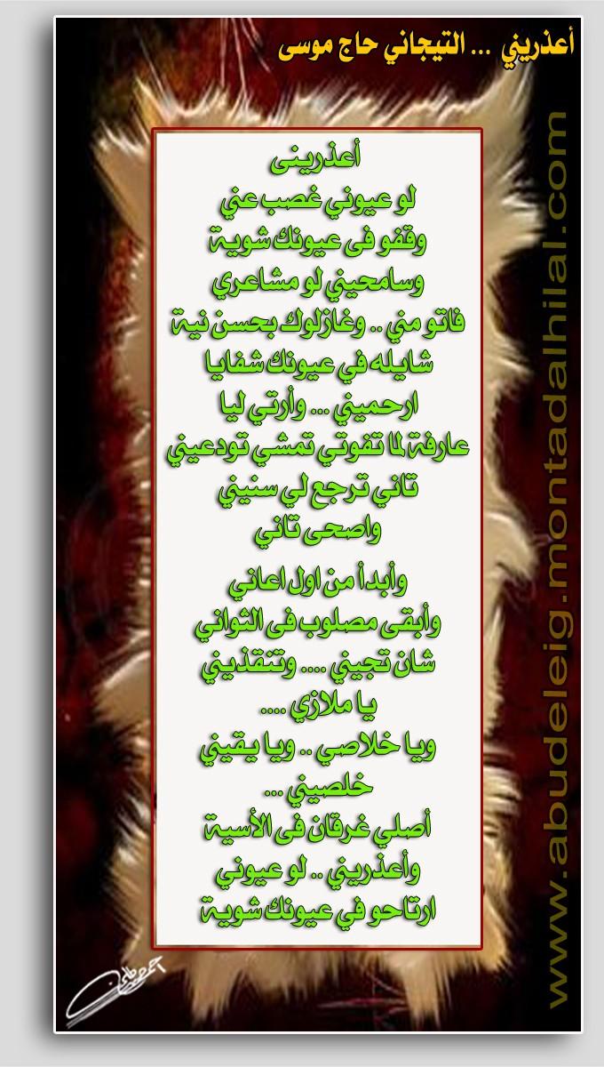مكتبة الشاعر التيجاني حاج موسى Altija15