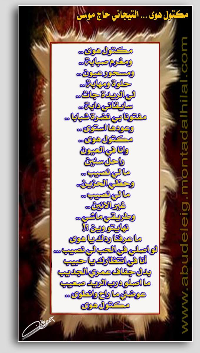 مكتبة الشاعر التيجاني حاج موسى Altija16