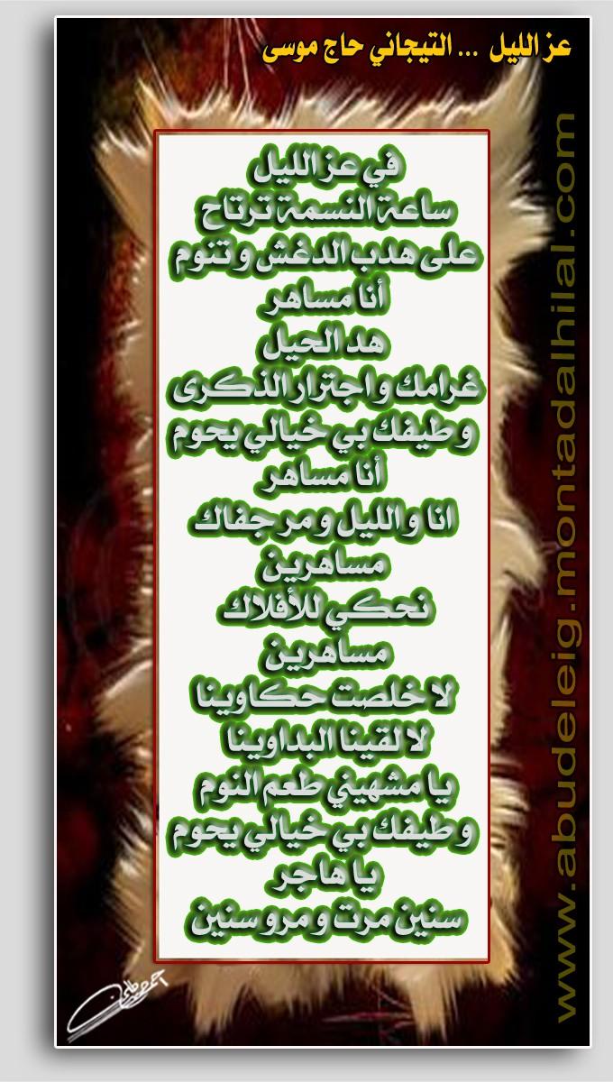 مكتبة الشاعر التيجاني حاج موسى Altija17