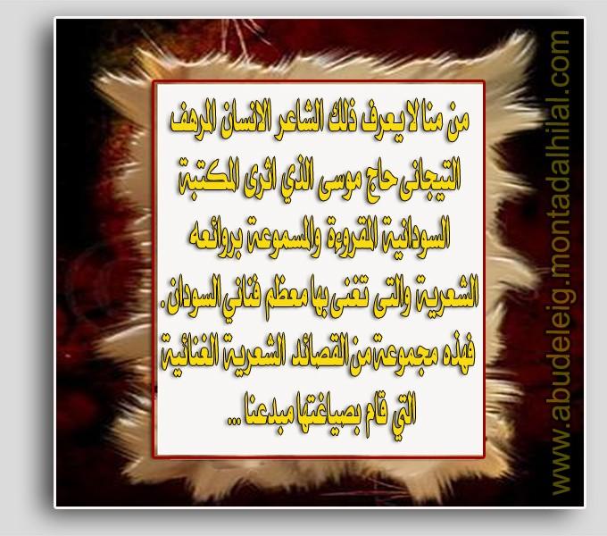 مكتبة الشاعر التيجاني حاج موسى Altija18