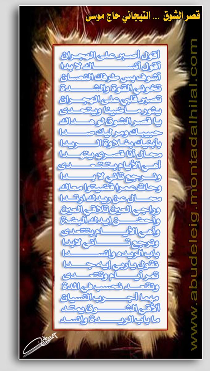 مكتبة الشاعر التيجاني حاج موسى Altija19
