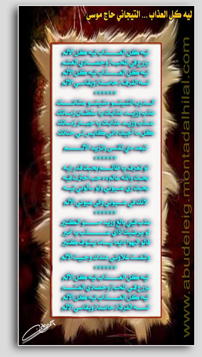 مكتبة الشاعر التيجاني حاج موسى Altija20