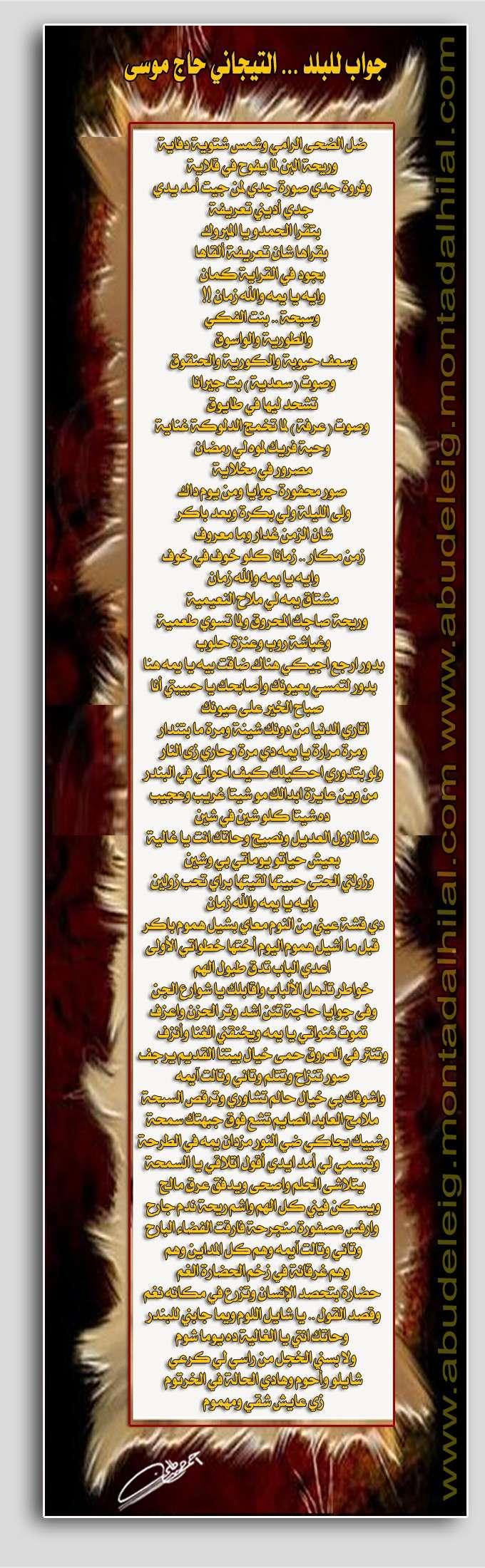 مكتبة الشاعر التيجاني حاج موسى Altija21