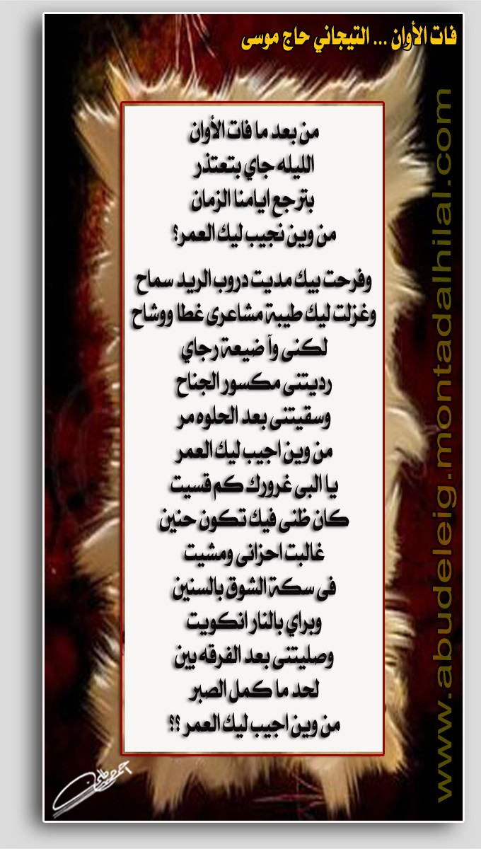 مكتبة الشاعر التيجاني حاج موسى Altija22