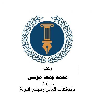 مكتب محمد جمعه موسى للمحاماه