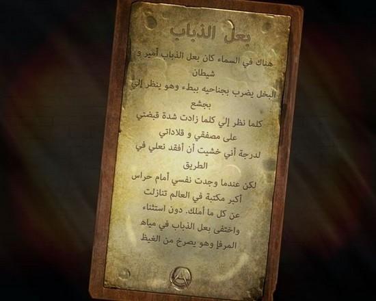 Quête du moine **** بحث الراهب 110