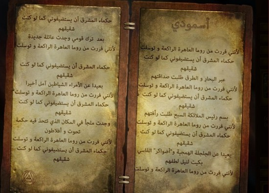 Quête du moine **** بحث الراهب 210