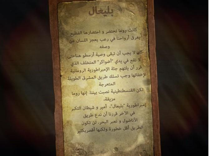 Quête du moine **** بحث الراهب 310