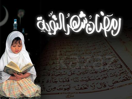 زاد المسلم في قيام ليل رمضان والاعتكاف 24977610