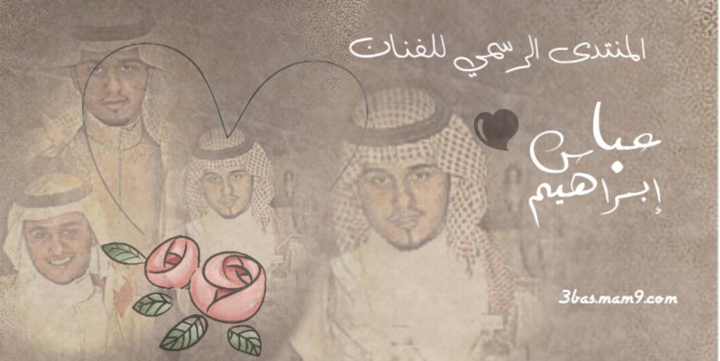 المنتدى الرسمي للفنان عباس ابراهيم