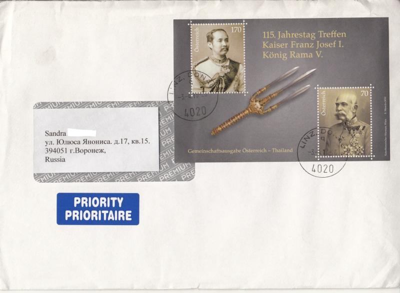 Sammlung Bedarfsbriefe Österreich ab 1945 - Seite 5 Img19