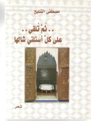 مصطفى الشليح بالفرنسية  20479510