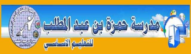 منتدى مدرسة حمزة بن عبد المطلب