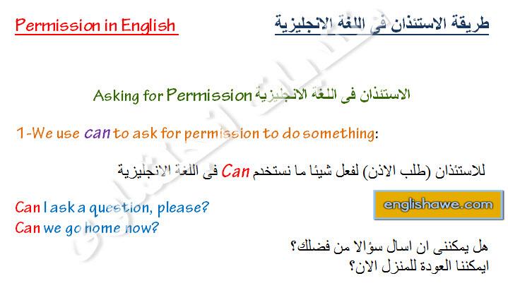 طريقة الحصول على / اعطاء الاذن فى اللغة الانجليزية ( درس محادثة ) Asking for and Giving Permission  125