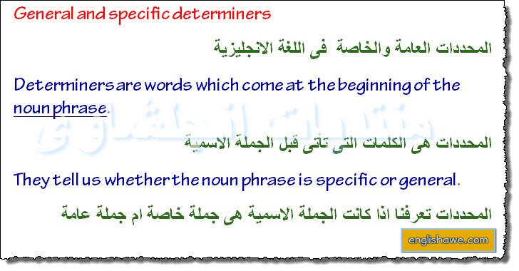 درس كامل للمحددات العامة والخاصة فى اللغة الانجليزية General and specific determiners 126