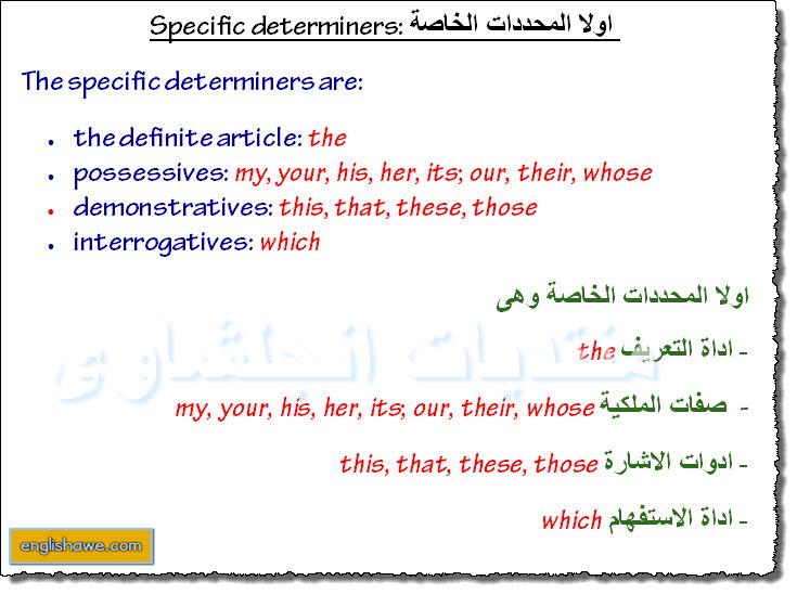 درس كامل للمحددات العامة والخاصة فى اللغة الانجليزية General and specific determiners 227