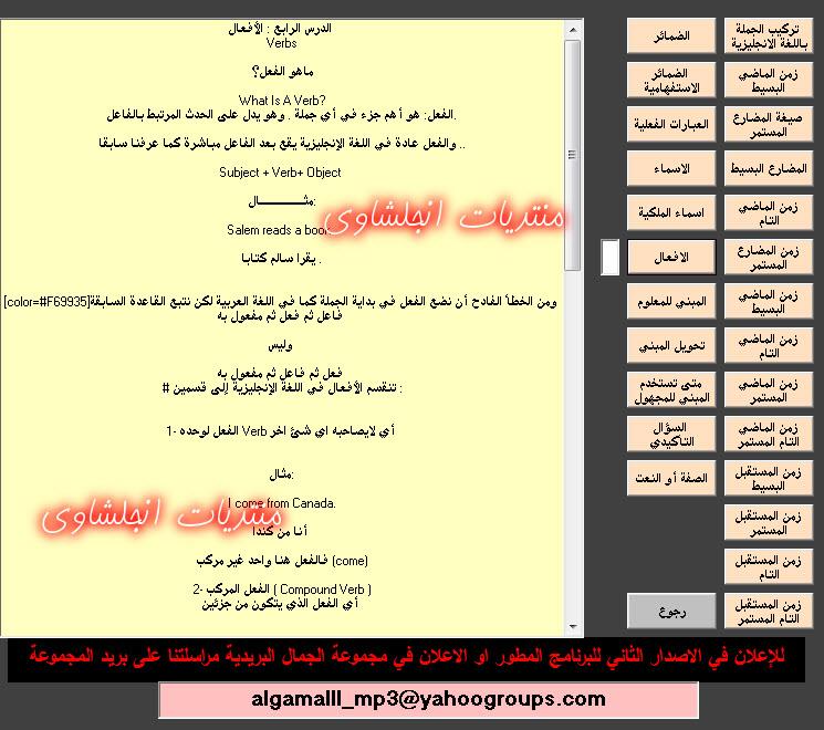 حمل البرنامج العربى الخاص لتعلم اللغة الانجليزية 234