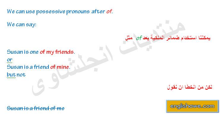 درس ضمائر الملكية فى اللغة الانجليزية للمبتدئين possessive pronouns in English language 319