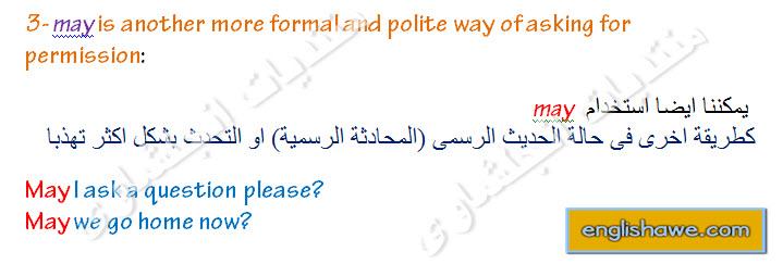 طريقة الحصول على / اعطاء الاذن فى اللغة الانجليزية ( درس محادثة ) Asking for and Giving Permission  322