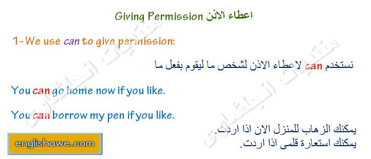 طريقة الحصول على / اعطاء الاذن فى اللغة الانجليزية ( درس محادثة ) Asking for and Giving Permission  423