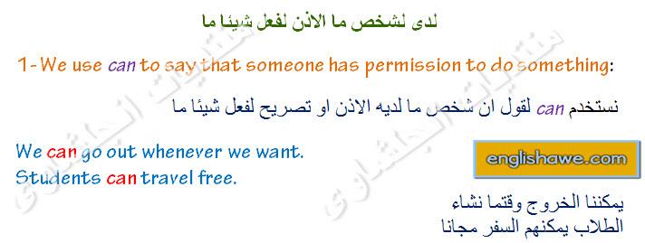طريقة الحصول على / اعطاء الاذن فى اللغة الانجليزية ( درس محادثة ) Asking for and Giving Permission  619