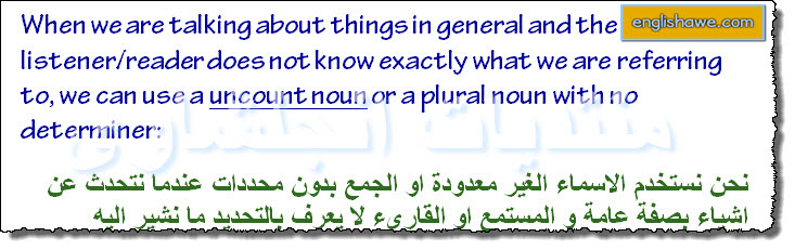 درس كامل للمحددات العامة والخاصة فى اللغة الانجليزية General and specific determiners 620