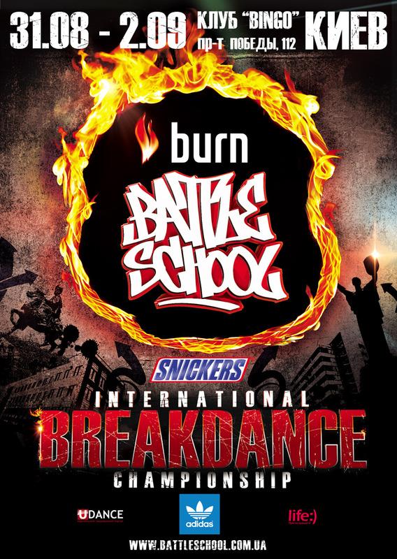 BURN BATTLE 2012 feat. BBOY PHYSICX, KEN SWIFT, JEROMSKEE Afisha10