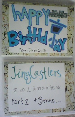 [OFFICIAL PROJECT] Jing's Castle B-Day Gift for Jing (update on page 6!) - Page 4 08210010