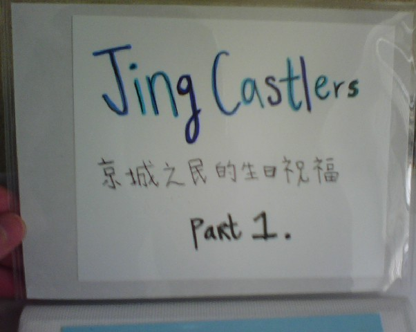 [OFFICIAL PROJECT] Jing's Castle B-Day Gift for Jing (update on page 6!) - Page 4 08210015