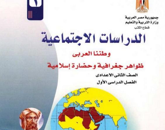حمل كتاب الوزارة فى الدراسات 2014 للصف الثانى الاعدادى الترم الاول Oooooo10